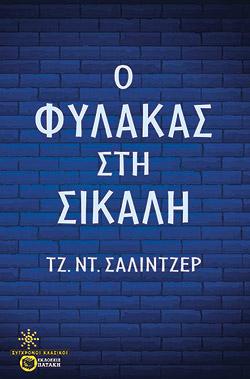 o-maigkre-amp-038-oi-athinaikes-zestes3