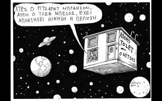 skitso-toy-andrea-petroylaki-13-07-210