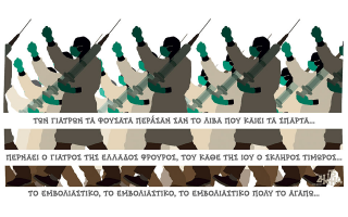 skitso-toy-dimitri-chantzopoyloy-13-07-210