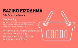 vasiko-eisodima-pos-tha-to-epitychoyme0