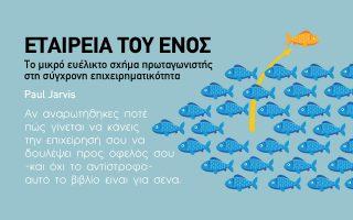 etaireia-toy-enos-apo-tis-ekdoseis-papasotirioy-561446239