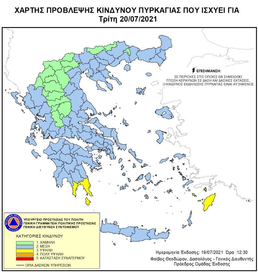syllipsi-gia-emprismo-sto-koropi-22-dasikes-pyrkagies-to-teleytaio-24oro1
