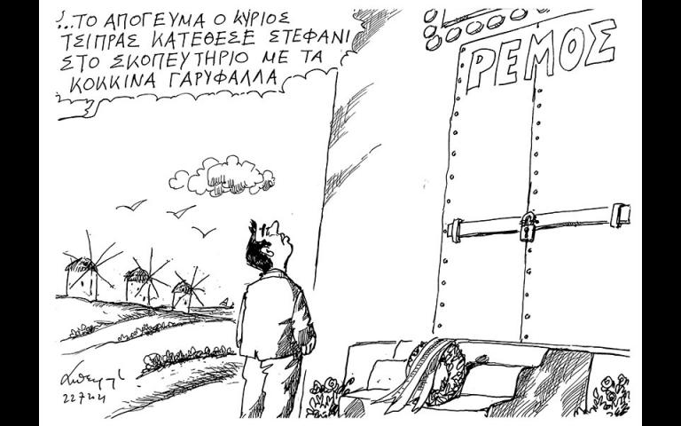 skitso-toy-andrea-petroylaki-23-07-210