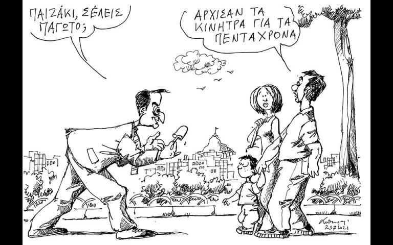skitso-toy-andrea-petroylaki-24-07-210