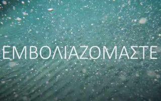 emvoliazomaste-oloi-kai-oles-spot-toy-ekpa-gia-tin-anagki-emvoliasmon0