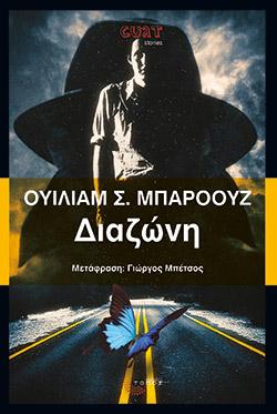o-maigkre-amp-038-oi-athinaikes-zestes1
