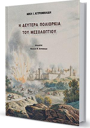 mesologgi-symvolo-eleytherias1