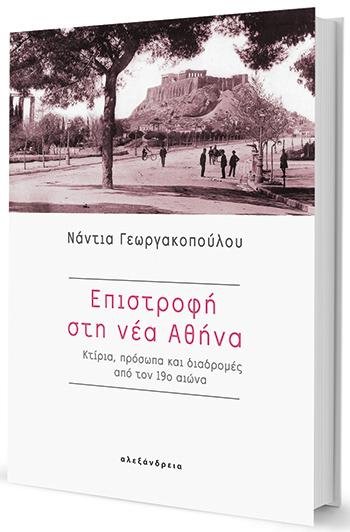 i-athina-anadyetai-tropaioforos1