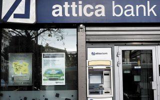 Η γενική συνέλευση των μετόχων της Attica Bank ενέκρινε, μεταξύ άλλων, τη μετατροπή του αναβαλλόμενου φόρου (DTC) με τη δημιουργία ειδικού αποθεματικού, που προορίζεται για την αύξηση μετοχικού κεφαλαίου και την έκδοση τίτλων (warrants) υπέρ του Δημοσίου (φωτ. AΠΕ).