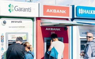 Δυσχερής είναι η κατάσταση της Halkbank, καθώς τα καθαρά έσοδά της παρουσιάζουν το α' τρίμηνο μείωση 93% σε σύγκριση με την αντίστοιχη περίοδο του περασμένου έτους, της Vakifbank, της οποίας τα καθαρά έσοδα έχουν μειωθεί κατά 56%, και της Ziraat Bank, που επίσης εμφανίζει μείωση εσόδων κατά 49% (φωτ. SHUTTERSTOCK).