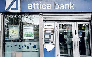 Στόχος είναι η υποστήριξη του τριετούς επιχειρηματικού σχεδίου 2021-2023 που, μεταξύ άλλων, προβλέπει και την αύξηση των δανειακών υπολοίπων κατά περίπου 2 δισ. ευρώ, τονίζει σε ανακοίνωσή της η Attica Bank (φωτ. INTIME).