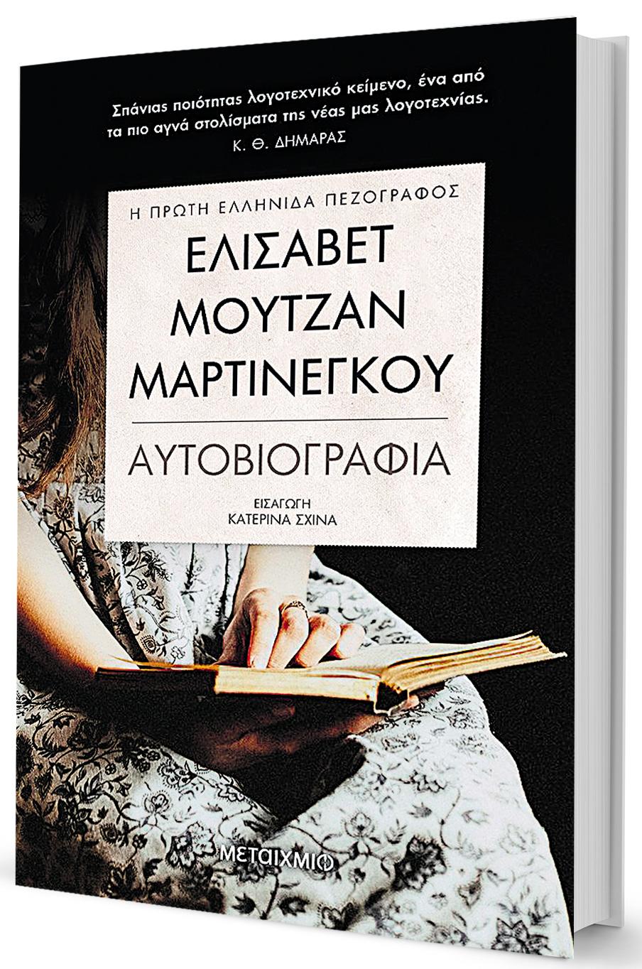 mia-gynaika-poly-mprosta-apo-tin-epochi-tis1