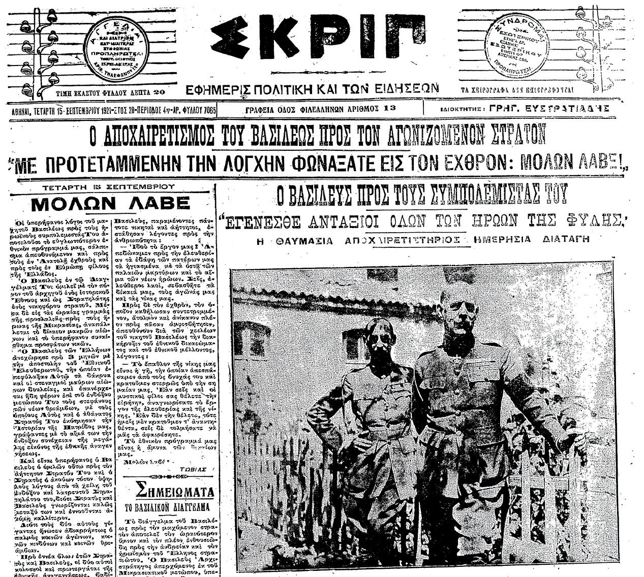 moiraioi-kai-aneythynoi-stin-kioytacheia-to-19210