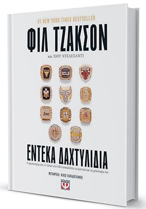 fil-tzakson-apo-ton-kazantzaki-ston-voyda3