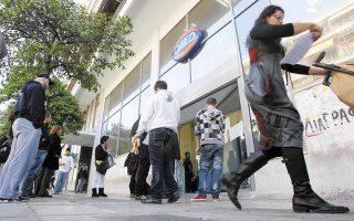 Η «νέα γενιά» ενεργητικών πολιτικών απασχόλησης του ΟΑΕΔ προσφέρει ισχυρά κίνητρα για προσλήψεις μέσω αυξημένων ποσοστών επιχορήγησης μισθού και εισφορών.