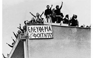 Από την κατάληψη της Νομικής Σχολής Αθηνών, 21-22 Φεβρουαρίου 1973. Ανεβασμένοι στην ταράτσα, οι φοιτητές καλούν σε συμπαράσταση τους πολίτες. Φωτ. Ν. Λ. ΦΛΩΡΟΣ