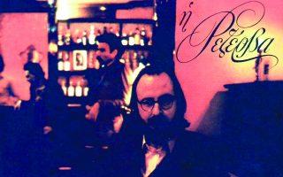 Το εξώφυλλο του άλμπουμ «Ρεζέρβα», που ο Διονύσης Σαββόπουλος κυκλοφόρησε το 1979, όπου και το τραγούδι «Τι έπαιξα στο Λαύριο».