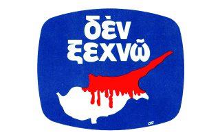 Το σήμα «Δεν ξεχνώ» δημιουργήθηκε το πρωί της 14ης Αυγούστου 1974, την ώρα που ο «Ατίλλας ΙΙ» επέλαυνε προς τη διχοτόμηση της Κύπρου.