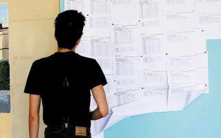 Τα πανεπιστημιακά τμήματα θα αποφασίσουν αν οι εξετάσεις του Σεπτεμβρίου θα διεξαχθούν διά ζώσης ή εξ αποστάσεως.