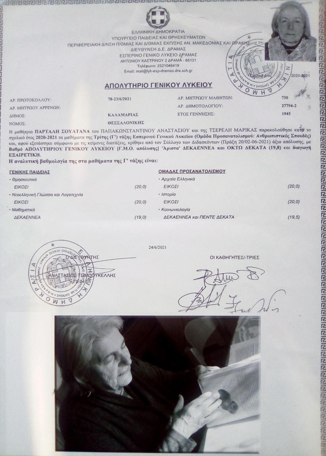 mathima-zois-76chroni-sti-thessaloniki-pire-apolytirio-lykeioy-me-19-81
