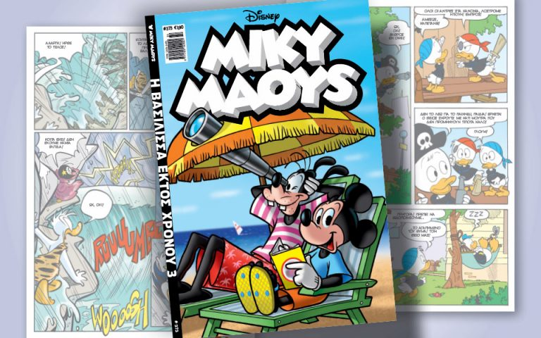 neo-teychos-miky-maoys-nees-peripeteies-561451816