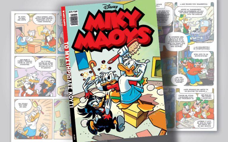 neo-teychos-miky-maoys-nees-peripeteies-561451819