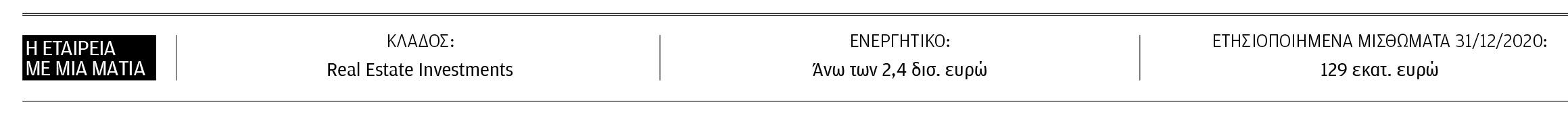 aris-karytinos-o-klados-toy-real-estate-sto-plaisio-tis-epanekkinisis-tis-oikonomias1