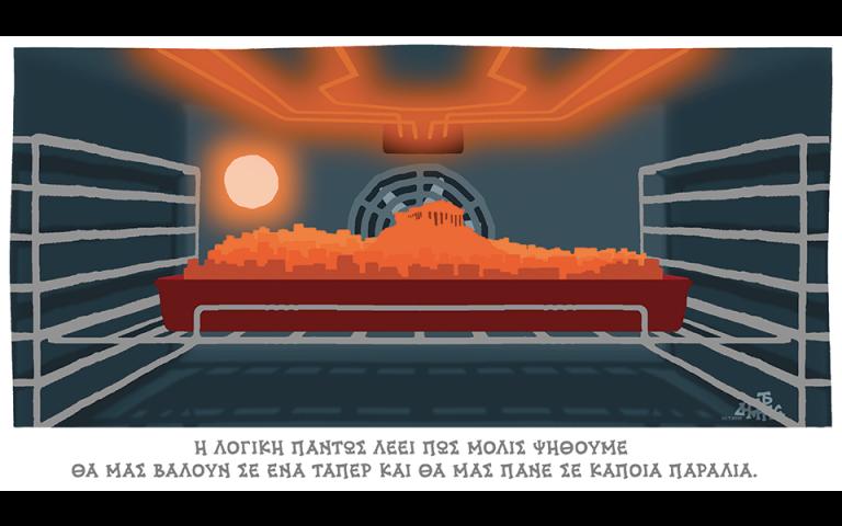 skitso-toy-dimitri-chantzopoyloy-31-07-210
