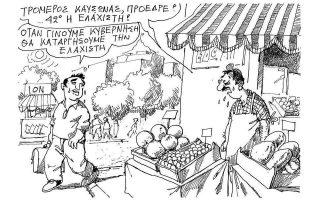 skitso-toy-andrea-petroylaki-29-07-210