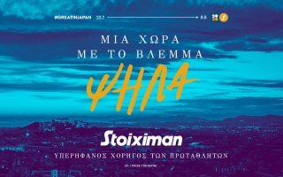 stoiximan-yperifanos-chorigos-ton-protathliton0