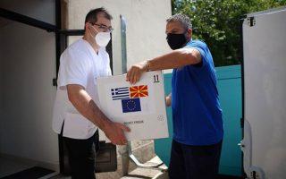 Υπουργείο Υγείας Βόρειας Μακεδονίας.