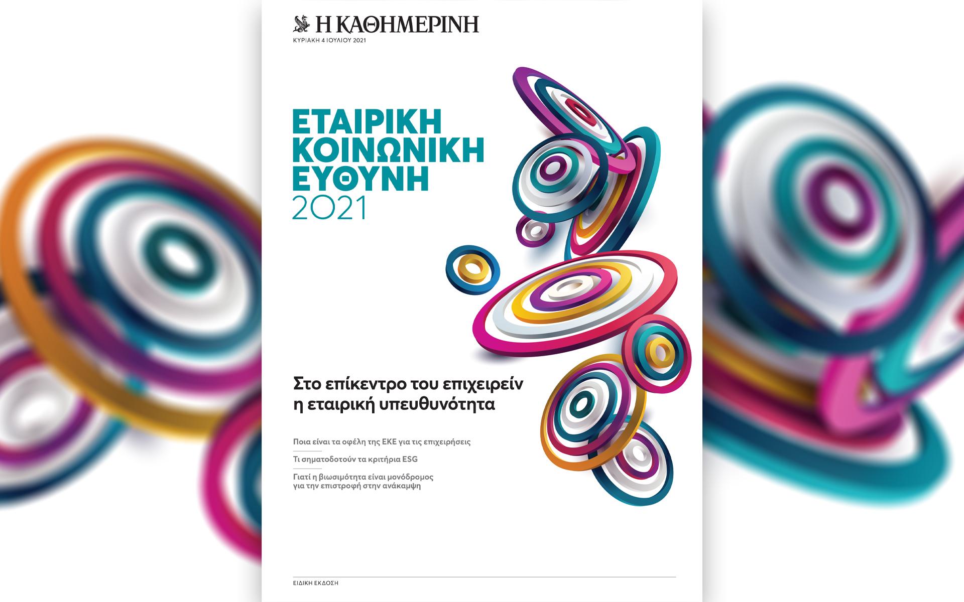 ayti-tin-kyriaki-me-tin-kathimerini-4-trochoi-k-hours-eke7