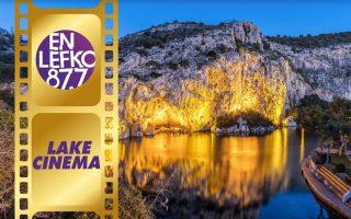 to-1o-en-lefko-lake-cinema-einai-edo0