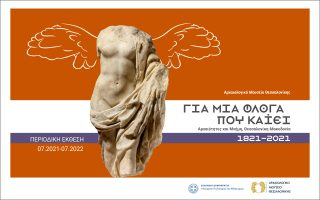 archaiologiko-moyseio-gia-mia-floga-poy-kaiei-archaiotites-kai-mnimi-thessaloniki-makedonia-1821-20210