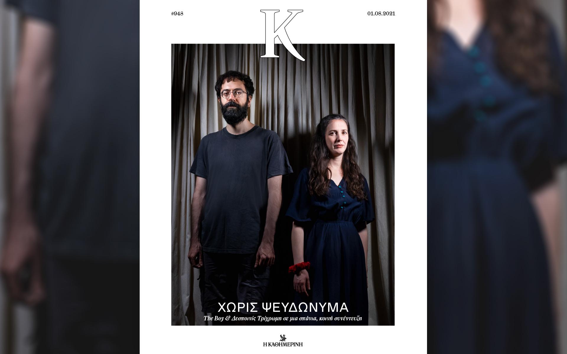 ayti-tin-kyriaki-me-tin-kathimerini-4-trochoi-disney-romano-scarpa-k5