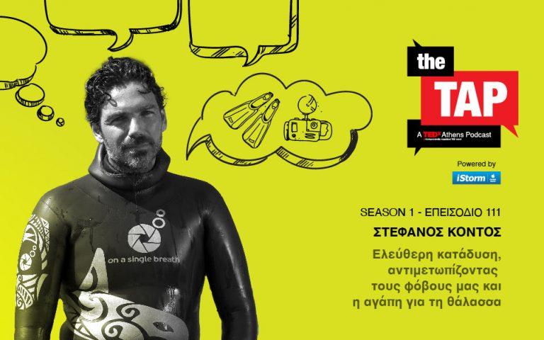 «ΤHE TAP»-A TEDxAthens Podcast: Ο Στέφανος Κοντός μιλάει για τη μαγεία της υποβρύχιας φωτογραφίας