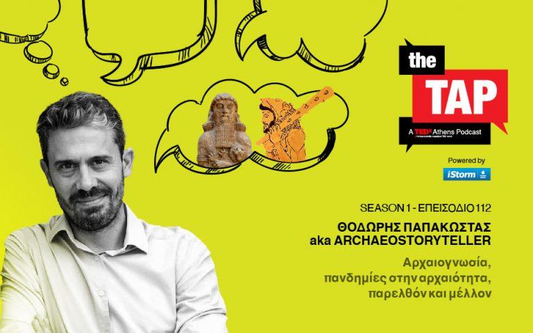 «ΤHE TAP»-A TEDxAthens Podcast: Ο Θεόδωρος Παπακώστας μιλά για τις επιδημίες στην αρχαιότητα