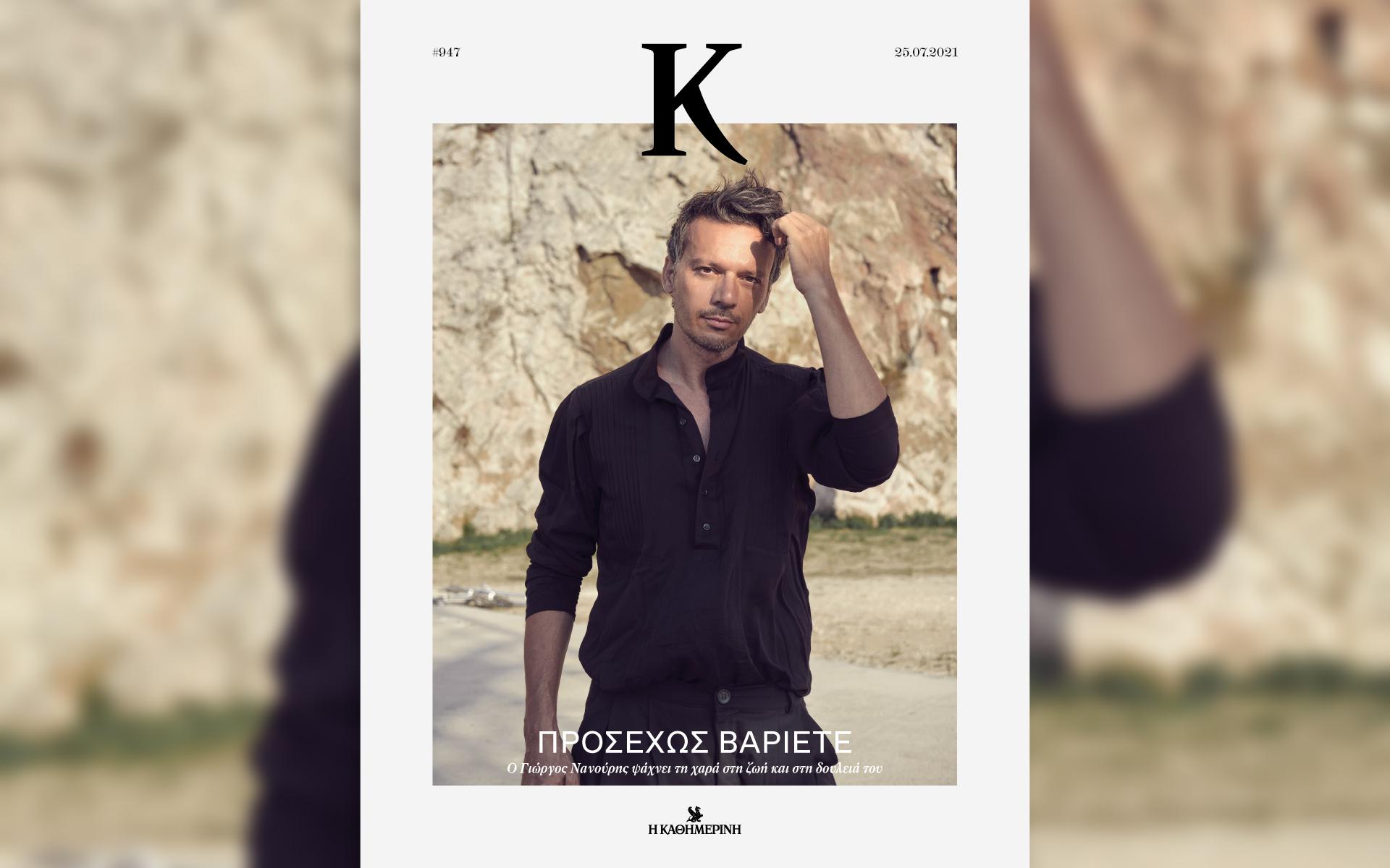 ayti-tin-kyriaki-me-tin-kathimerini-ta-ladera-einai-koyl-disney-romano-scarpa-k-ceos-20215