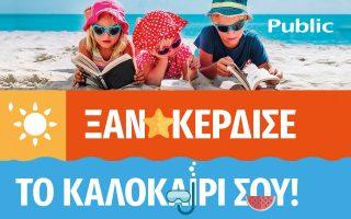 kalokairi-2021-sto-public-summer-mode-on0