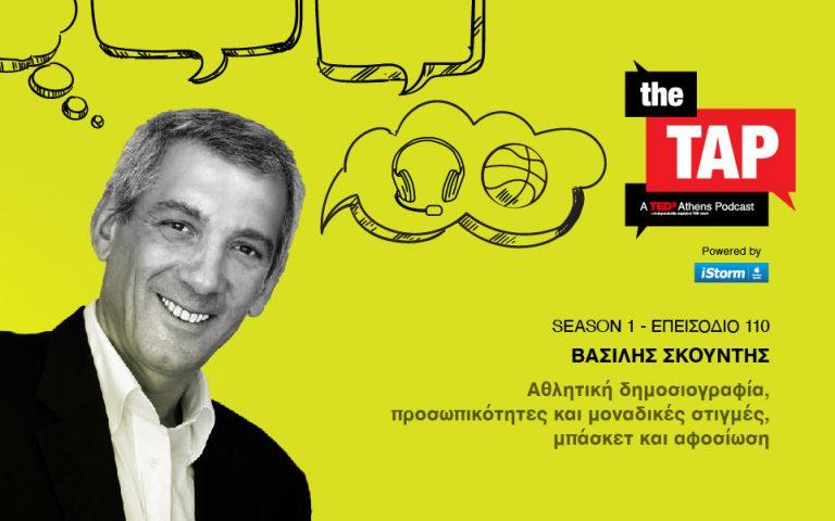 «ΤHE TAP»-A TEDxAthens Podcast: Ο Βασίλης Σκουντής μιλάει για τον αθλητισμό αλλά και την προσωπική του πορεία