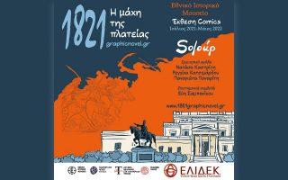 ekthesi-comics-soloup-1821-i-machi-tis-plateias0