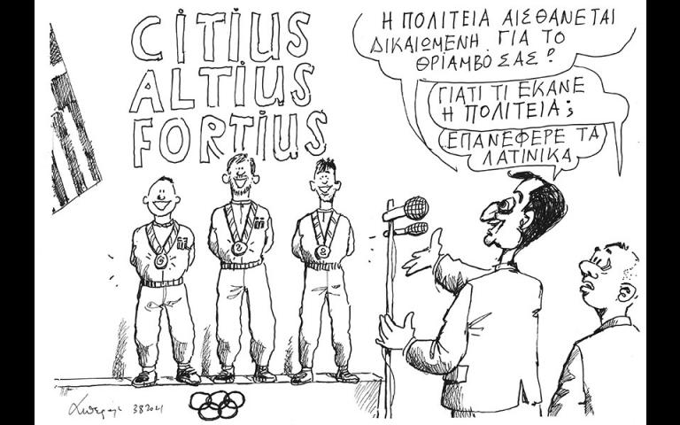 skitso-toy-andrea-petroylaki-04-08-21-561457033