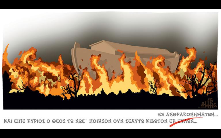 skitso-toy-dimitri-chantzopoyloy-07-08-21-561460708
