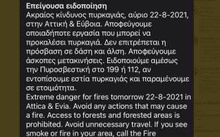 minyma-apo-112-gia-akraio-kindyno-pyrkagias-se-attiki-eyvoia0