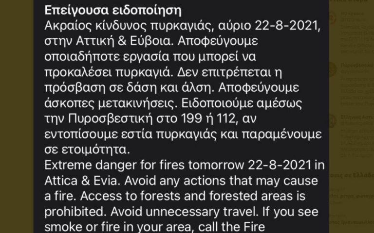 minyma-apo-112-gia-akraio-kindyno-pyrkagias-se-attiki-eyvoia-561471769