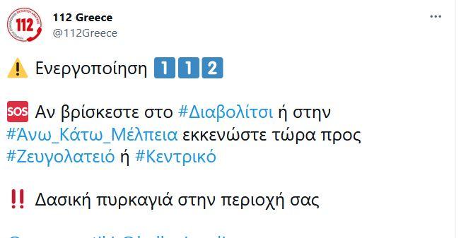 foties-pyrinos-efialtis-sti-voreia-attiki-ekkenonontai-choria-se-ileia-kai-eyvoia12