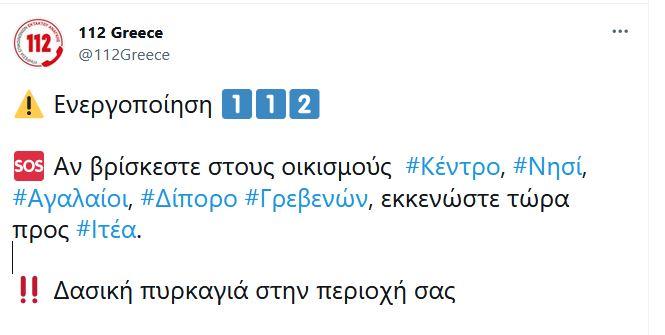 foties-pyrinos-efialtis-sti-voreia-attiki-ekkenonontai-choria-se-ileia-kai-eyvoia20