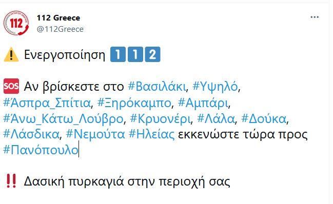 foties-pyrinos-efialtis-sti-voreia-attiki-ekkenonontai-choria-se-ileia-kai-eyvoia8