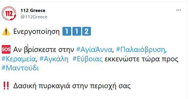 foties-pyrinos-efialtis-sti-voreia-attiki-ekkenonontai-choria-se-ileia-kai-eyvoia0