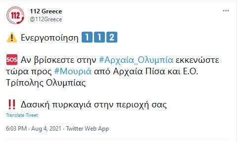 se-pyrino-kloio-i-chora-diarkis-enimerosi-apo-ta-metopa-tis-fotias-live-blogging13